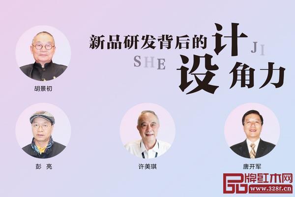 《新中式家具》名家对话|许美琪:新品不等于新体验