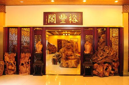 着琳琅满目的木雕工艺精品,另还有门店专业销售一系列红木古典家具.