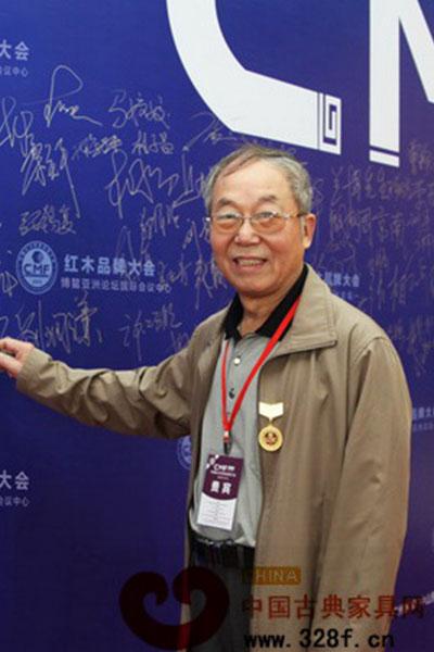 苏垣 中央民族大学人体工程学专家、全联艺术红木家具专委会专家顾问