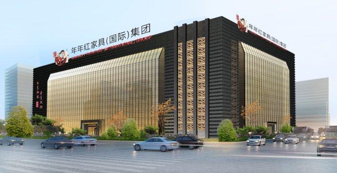 浙江年年红 年年红家具(国际)集团有限公司