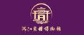 浙江紫檀博物馆
