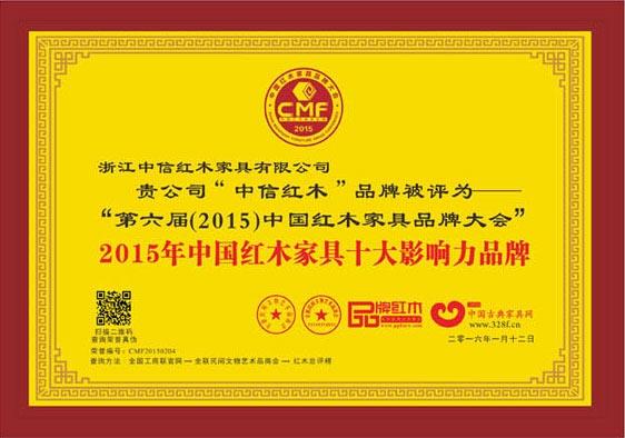 2015年中国红木家具十大影响力品牌
