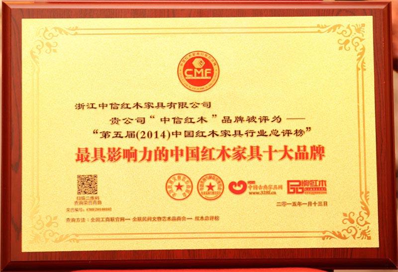 2014年最具影响力的中国红木家具行业十大品牌