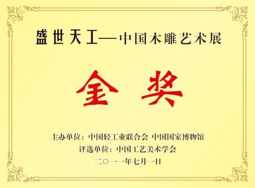 中国木雕艺术展-金奖