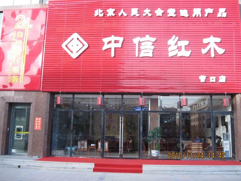 中信红木营口店