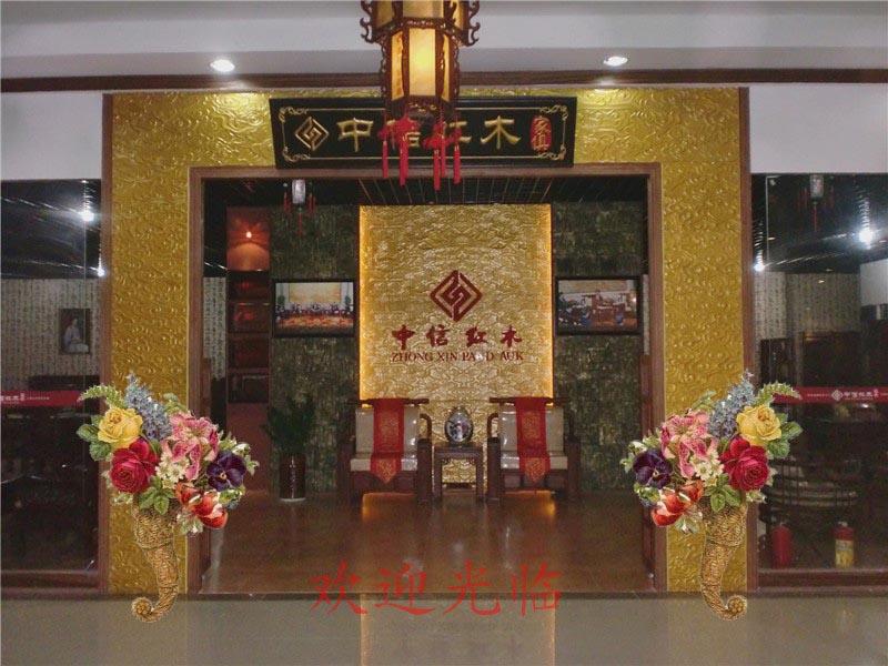 中信红木深圳店