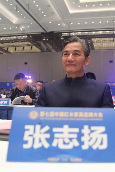 出席第七届中国红木家具品牌大会