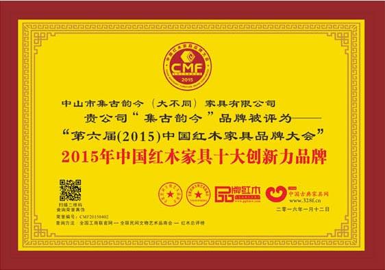 荣获中国红木家具十大创新力品牌