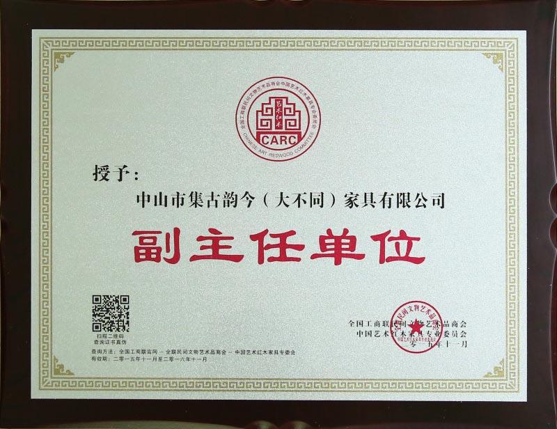 当选全联艺术红木家具专委会副主任单位