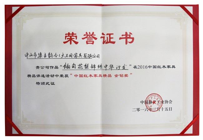 荣获中国红木家具精品金钻奖