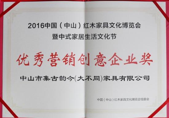 荣获中山红博会优秀营销创意企业奖