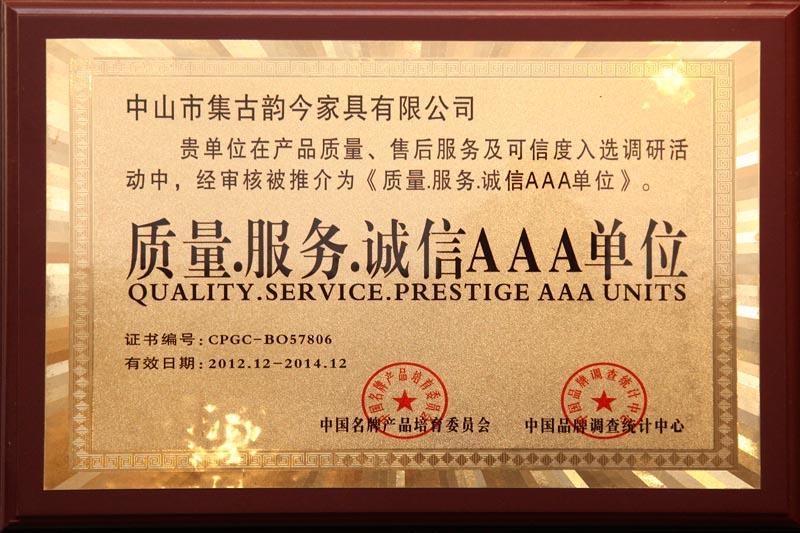 荣获质量·服务·诚信AAA单位
