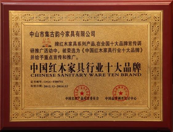 荣获中国红木家具行业十大品牌
