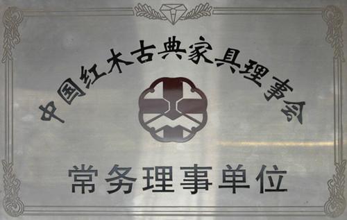 当选红木古典家具理事会常务理事单位