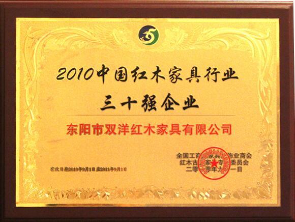 荣获2010中国红木家具行业三十强企业