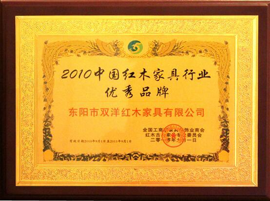 荣获2010中国红木家具行业优秀品牌