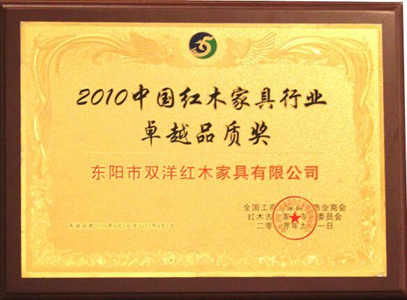 荣获2010中国红木家具行业卓越品质奖