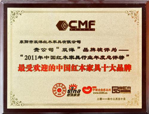 荣获2011最受欢迎的中国红木家具十大品牌
