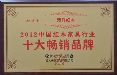 荣获2012中国红木家具行业十大畅销品牌