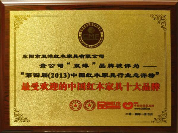 荣获2013最受欢迎的中国红木家具十大品牌