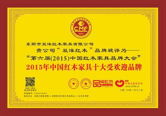荣获2015年中国红木家具十大受欢迎品牌
