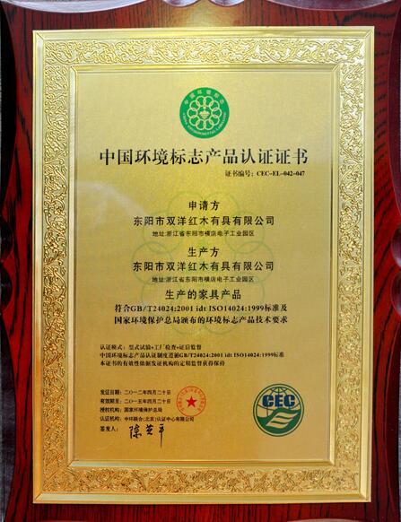 荣获中国环境标志产品认证证书