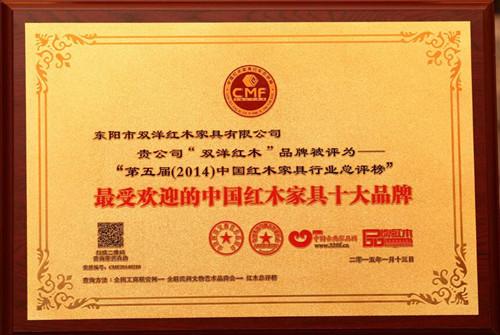 荣获最受欢迎的中国红木家具十大品牌