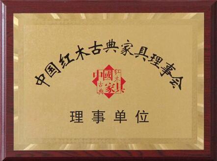 当选中国红木古典家具理事会理事单位
