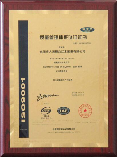 荣获质量管理体系认证证书