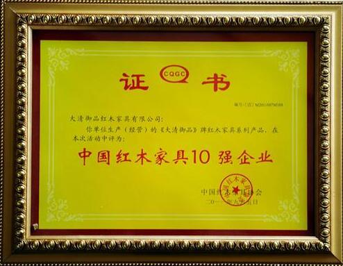 荣获中国红木家具10强企业