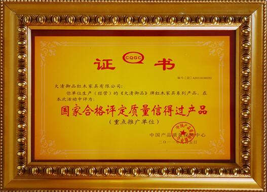 荣获国家合格评定质量信得过产品