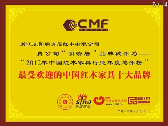 荣获2012最受欢迎中国红木家具十大品牌