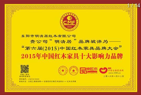 荣获2015中国红木家具十大影响力品牌
