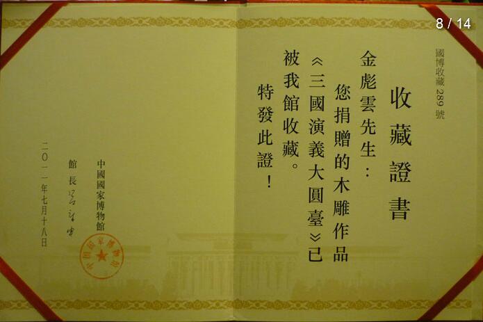 荣获中国国家博物馆收藏证书