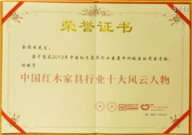 荣获中国红木家具行业十大风云人物