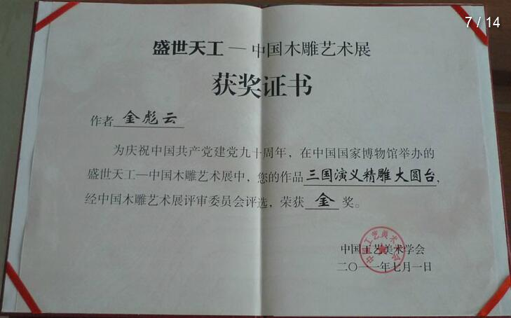 荣获中国木雕艺术展金奖