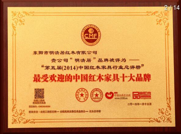 荣获最受欢迎中国红木家具十大品牌