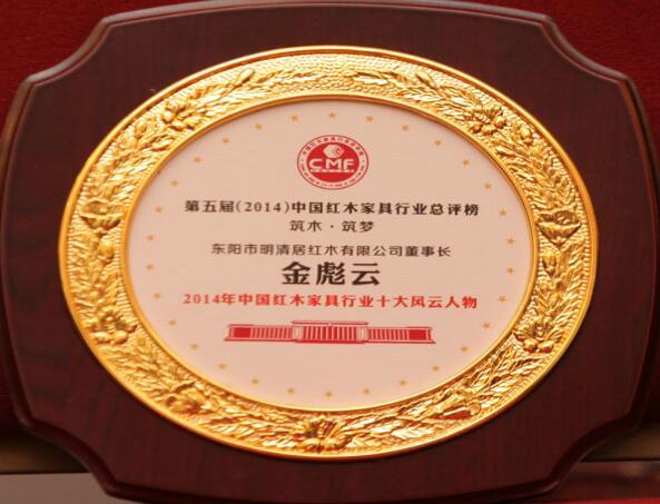 荣获2014中国红木家具行业十大风云人