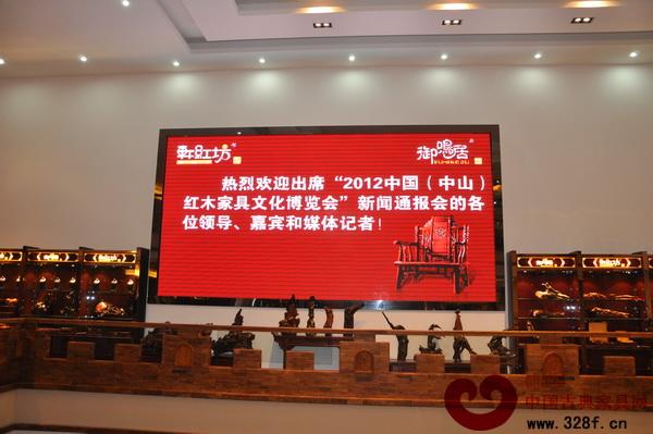 """2012""""轩红坊杯""""新中式红木家具创意设计大赛将拉开"""