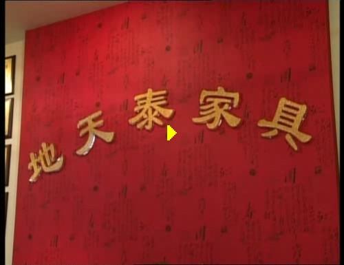 """红木家具文化博览会 中山地天泰家具""""有备而战"""""""