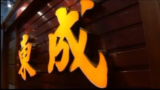 东成红木家具展馆视频