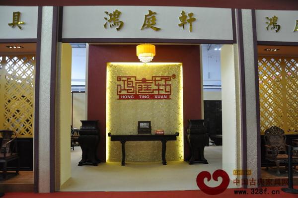 鸿庭轩红木家具展馆