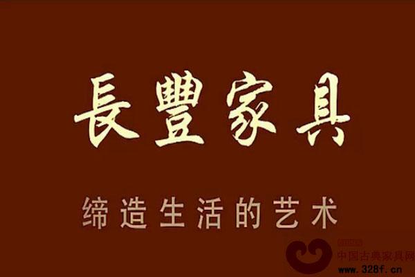 中山市长丰家具有限公司宣传片(视频)