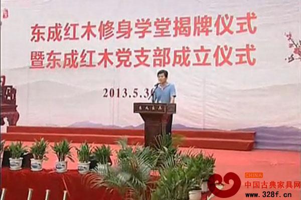 千人见证东成红木党支部成立(视频)