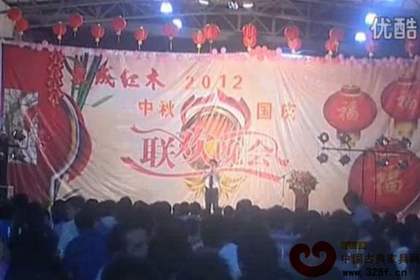 东成红木2012中秋国庆联欢晚会(视频)