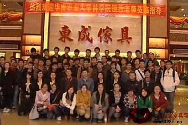 东成红木:为华南农业大学准毕业生就业助力(视频)