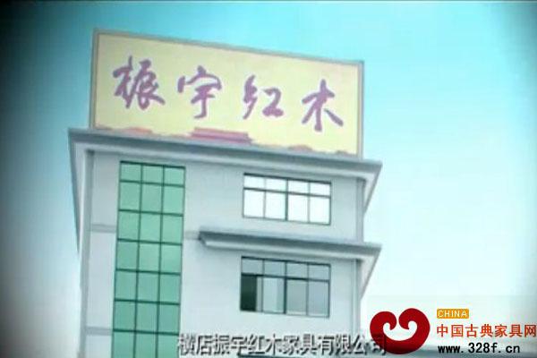 横店振宇红木家具企业宣传片(视频)