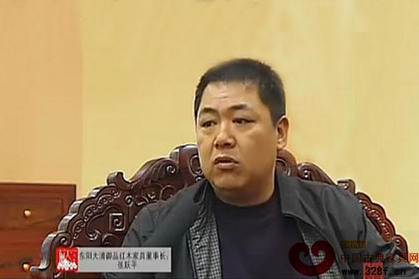 东阳大清御品红木家具有限公司宣传片(视频)