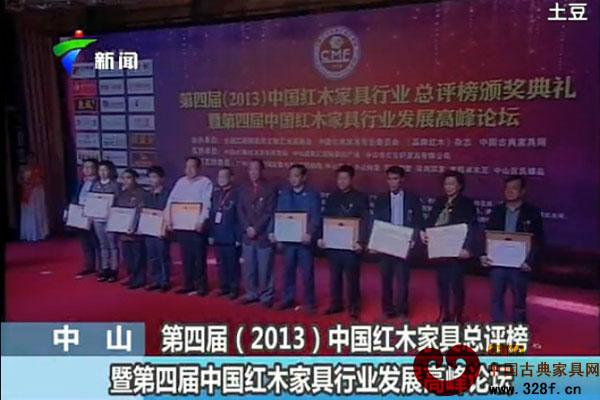 第四届中国红木家具行业总评榜颁奖典礼(视频)