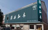 东阳市雅典家具有限公司